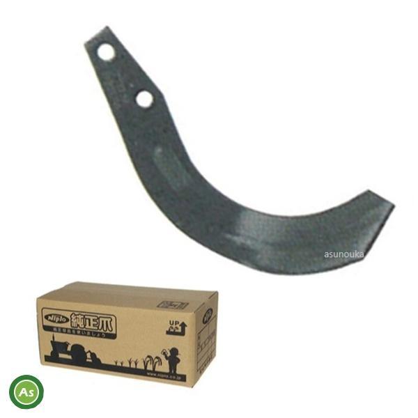 ニプロ 耕うん爪 純正爪 汎用G爪(内側溶着) MXR2208,MXR2210用 44本セット フランジタイプ 松山 NIPLO