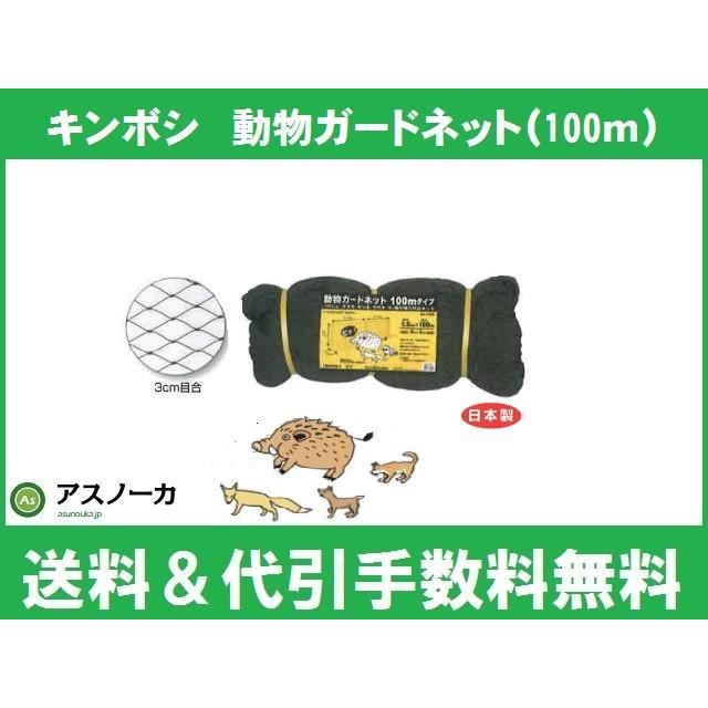 キンボシ 動物ガードネット(100mタイプ) 1.5m×100m 日本製 (7508) 防獣ネット