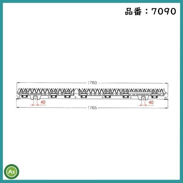 三菱 コンバイン 5条用 刈刃 VG-60用 ナシモト工業製 品番7090(Mt