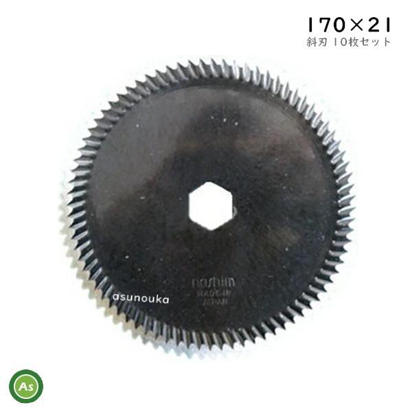 クボタ コンバイン用カッター刃 ストローカッター 170×21 斜刃 (61317) 10枚セット ナシモト工業製