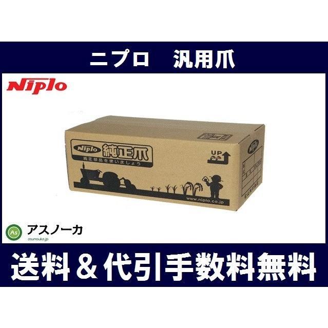 ニプロ 純正爪 LX2200,LX2200GL用 汎用爪 48本セット フランジタイプ 松山 NIPLO