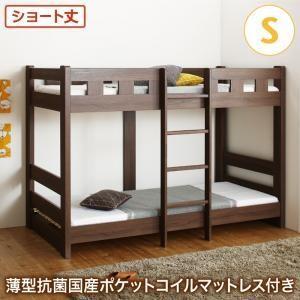 ベッド シングル コンパクト頑丈2段ベッド ミニジョン 薄型抗菌国産ポケットコイルマットレス付 ショート丈 ショート丈 シングルベッド 送料無料