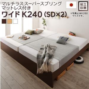 ベッド キング 組立設置付 国産すのこファミリーベッド マリアーナ マルチラスSSマットレス付 ワイドK240(SD×2) キングサイズ 送料無料