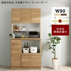 キッチンボード 収納 国産完成品 木目調デザインキッチンボード Astana アスタナ 幅89 送料無料