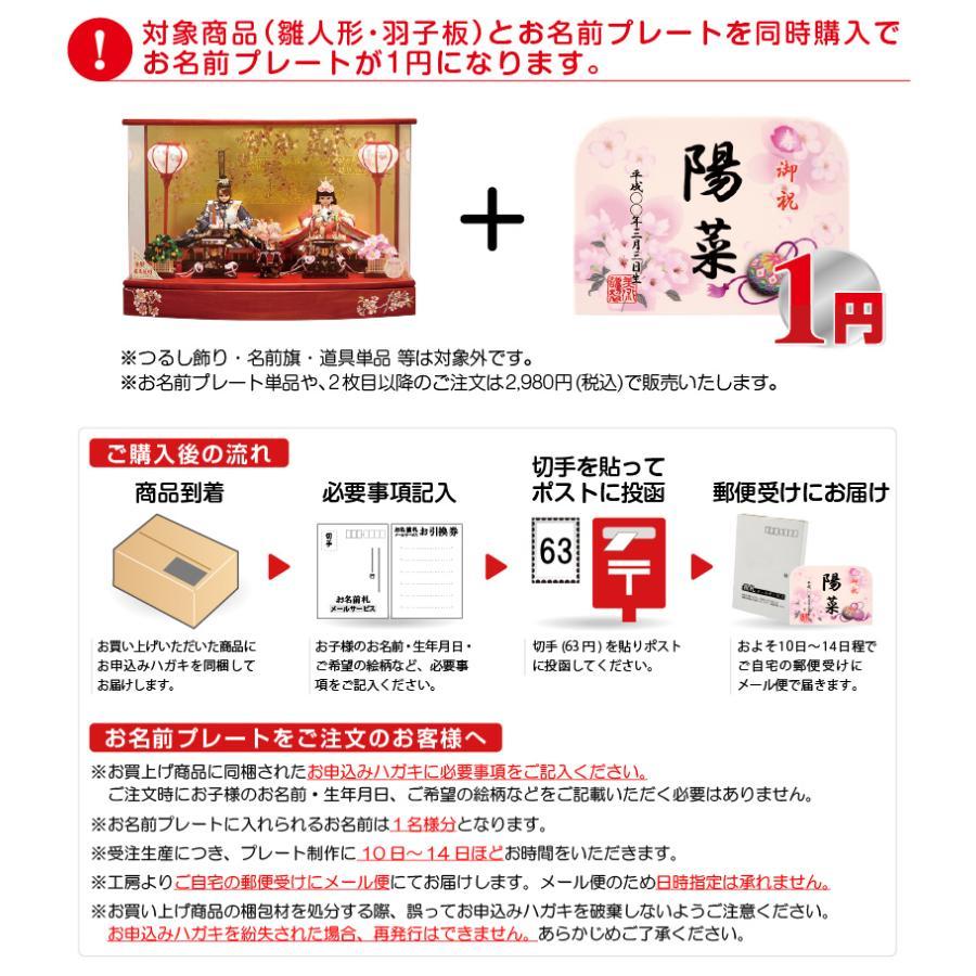 同時購入特典 羽子板 雛人形 ひな人形 雛 選べる10種 お名前プレート 3nh1-10|asutsuku-ningyoya|02