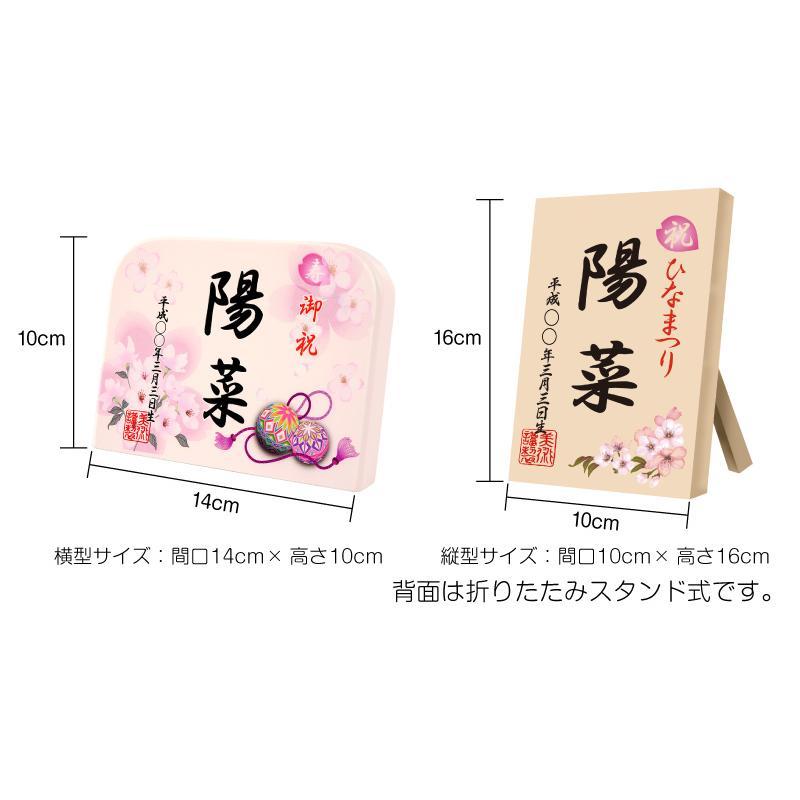 同時購入特典 羽子板 雛人形 ひな人形 雛 選べる10種 お名前プレート 3nh1-10|asutsuku-ningyoya|04
