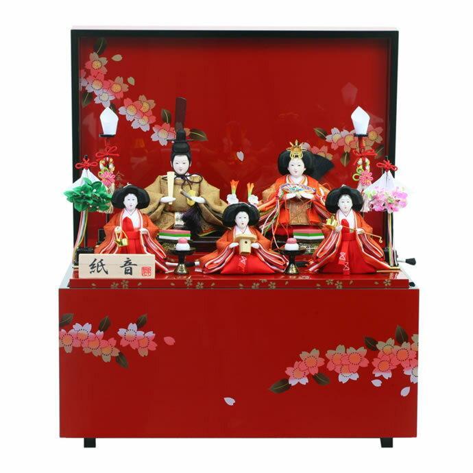 雛人形 ひな人形 雛 収納飾り 五人飾り 紙音 h243-fz-41ss1380
