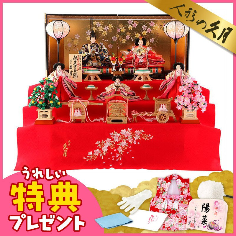 雛人形 久月 ひな人形 雛 三段飾り 五人飾り 束帯十二単姿 花柄金襴衣裳 桐製毛せん三段 h303-kcp-1216nr