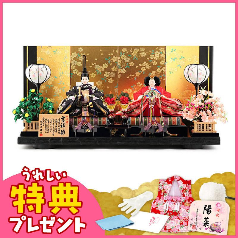 雛人形 ひな人形 雛 親王飾り 平飾り 本束帯 吉祥雛 衣装京都西陣織 h263-mf-127-026