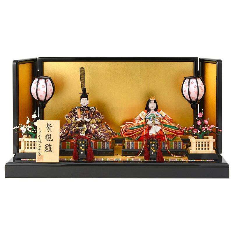 真多呂人形 雛人形 ひな人形 雛 親王飾り 平飾り 衣装着飾り 紫鳳雛 芥子親王 B h263-mimt-260ks-b