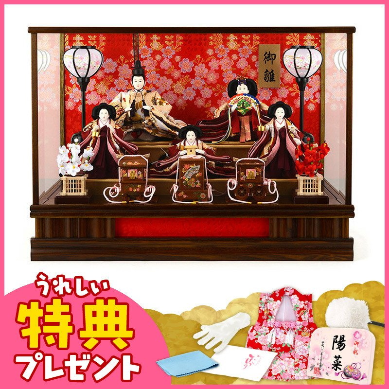 雛人形 ひな人形 ケース飾り 五人飾り 小三五親王 濃茶 2005 26004 h263-ts-2005-b