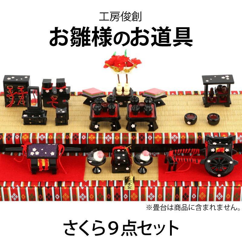 雛人形 コンパクト ひな人形 雛 道具単品 さくら 9点セット No.15 sh-sakura9-no15