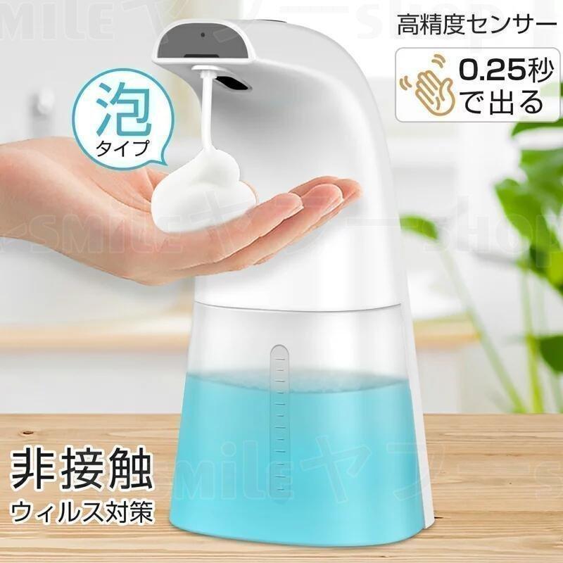 オートディスペンサー 400ml 泡 消毒液 特価品コーナー☆ 各種洗剤に対応 壁掛け可能 ハンドソープディスペンサー 自動 新作アイテム毎日更新