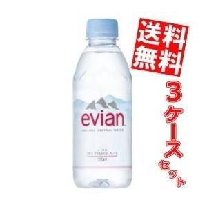 送料無料 evianエビアン 330mlペットボトル 72本 (24本×3ケース) (ミネラルウォーター 水)|at-cvs
