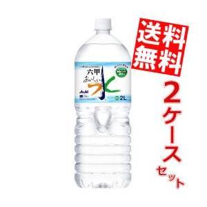 送料無料 アサヒ おいしい水 六甲 2Lペットボトル 12本(6本×2ケース) (六甲のおいしい水) at-cvs