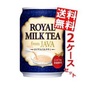 送料無料 大塚食品 ロイヤルミルクティ フロム ジャワ 280g缶 48本 (24本×2ケース)|at-cvs