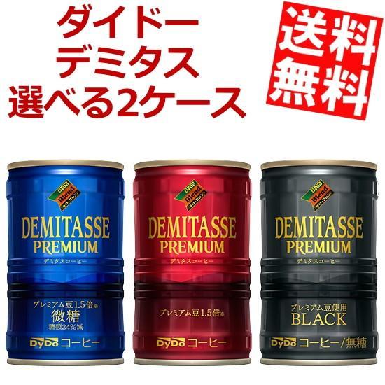 送料無料 ダイドー デミタスコーヒー 選べる2ケース 計60本(30本×2ケース) デミタスコーヒー デミタスブラック デミタス微糖|at-cvs