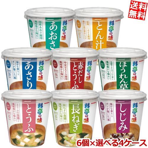 送料無料 マルコメ 料亭の味シリーズ 選べるセット 計24個 (6個×4箱) (カップみそ汁 味噌汁)|at-cvs