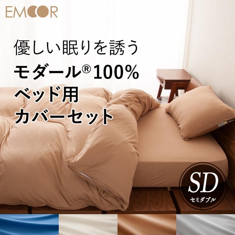 モダール ニット ベッド用布団カバーセット ふわとろ あったか セミダブル セミダブル 軽量 保温性 吸水性 吸湿性 放湿性 ニット使用 高品質 オールシーズン対応 洗える