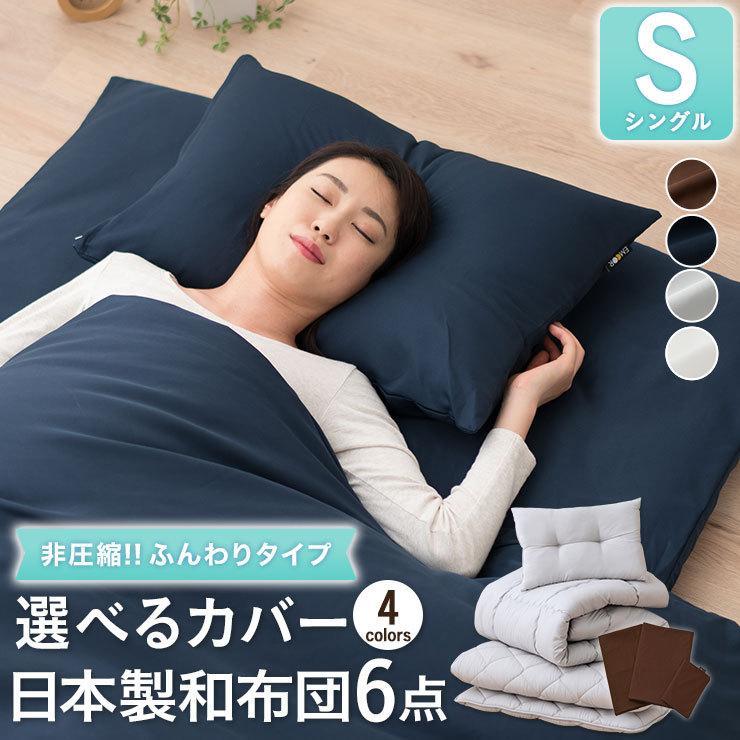 日本製の非圧縮布団6店セット。圧縮してないからふんわり寝心地♪