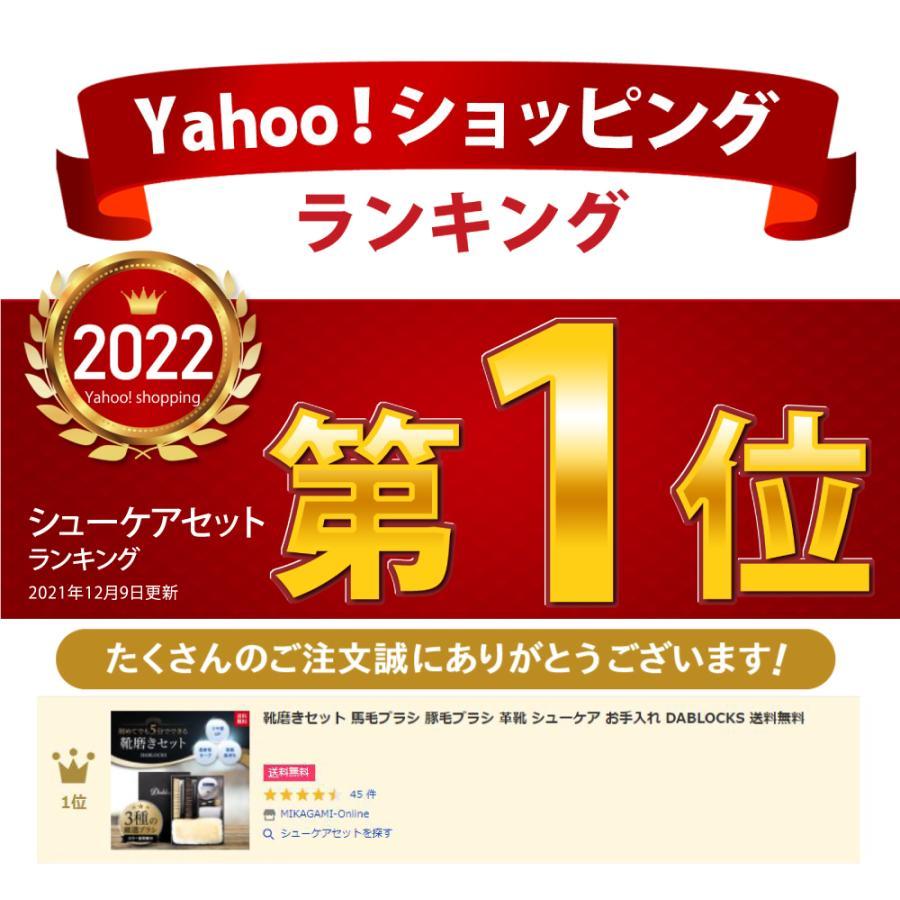 靴磨きセット 馬毛ブラシ 豚毛ブラシ 革靴 シューケア お手入れ DABLOCKS 送料無料|at-kit|02