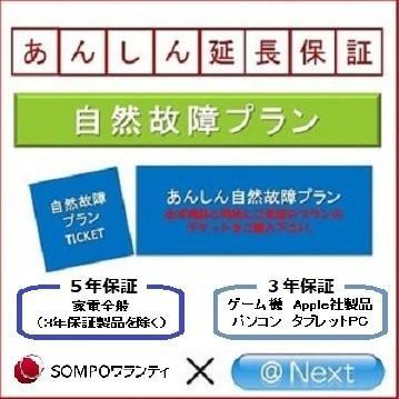 自然故障プラン 商品価格900,001円·1,000,000円【あんしん延長保証】