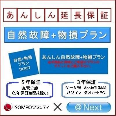自然+物損プラン 商品価格500,001円·600,000円【あんしん延長保証】