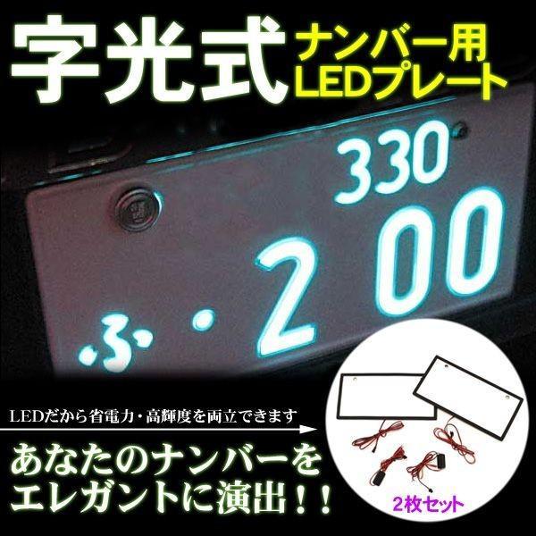 LED 電光ナンバー 字光式/超薄型3mm 2枚セット ナンバープレート ナンバーフレーム 外装パーツ|at-parts7117
