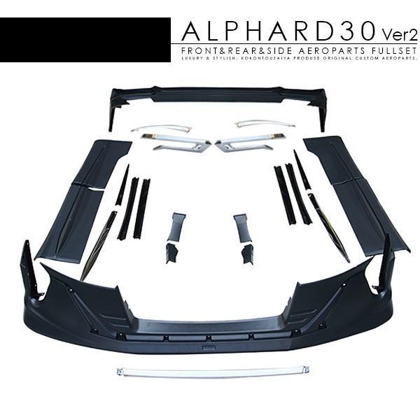 アルファード30 エアロパーツ Ver2 フルエアロキット 未塗装 エアロ フロントスポイラー リアスポイラー メッキパーツ サイドパーツ 外装パーツ