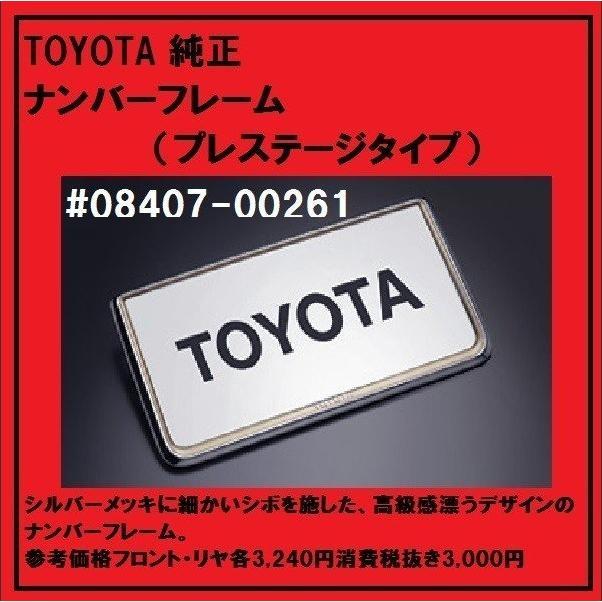 TOYOTA純正 ナンバーフレーム(プレステージタイプ)#08407-00261|at-parts