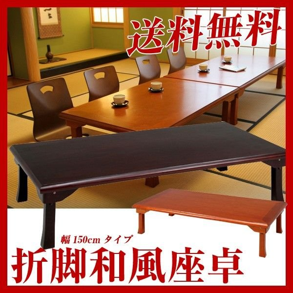 ◎和風 テーブル 和室 折り畳み 座卓 150cm 150cm 150cm 6bf