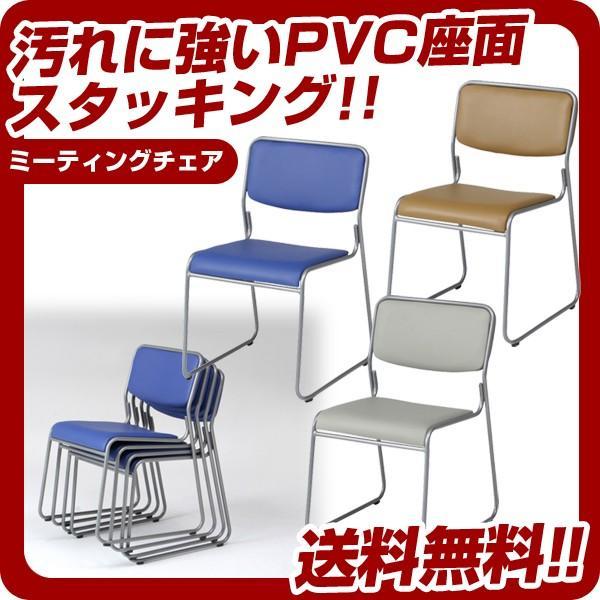 ◎チェア スタッキング スタッキング スタッキングチェアー チェアー イス 椅子 いす カウンターチェア