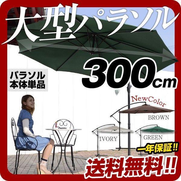 ハンギングパラソル 300cm ガーデン ビッグパラソル パラソル 紫外線カット UVカット 日よけ 大型