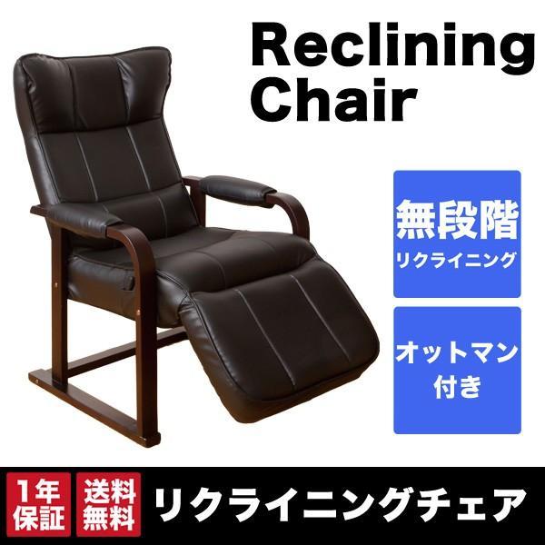 椅子 木製肘付 合成皮革 リクライニングチェア【オットマン付き】