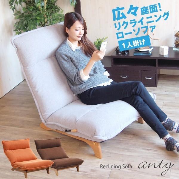 ◎【ANTY-アンティ-】 リクライニングローソファ 1人掛け 組立品 アンティ1P