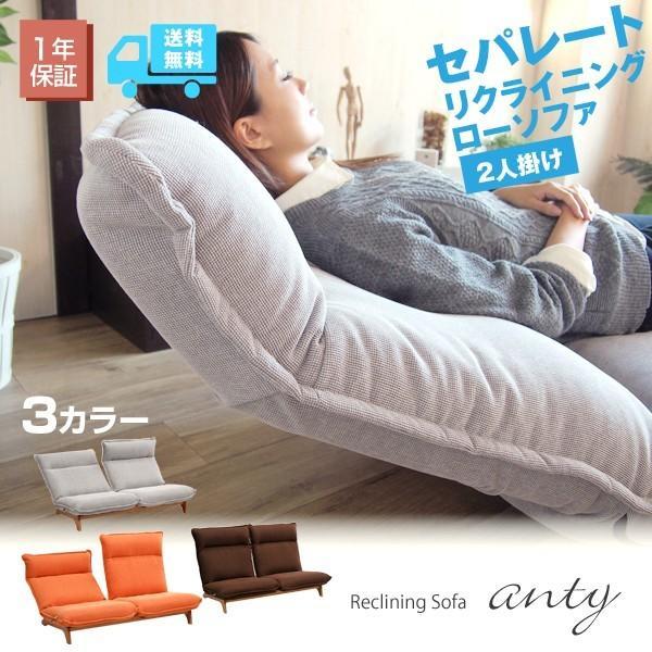 ◎【ANTY-アンティ-】 リクライニングローソファ 2人掛け 組立品 アンティ2P