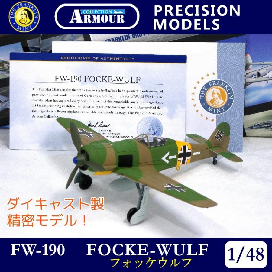 模型 飛行機 戦闘機 完成品 ダイキャスト ドイツ フォッケウルフ FW-190 アントン・メーダー フランクリンミント FranklinMint アーマーコレクション 1/48