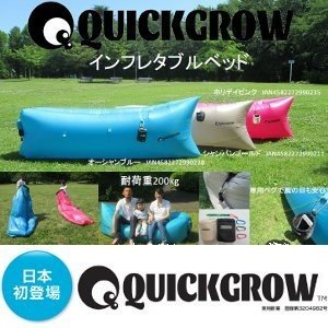 【送料無料】インフレタブルベッドクイックグローオーシャンブルー 3個セット