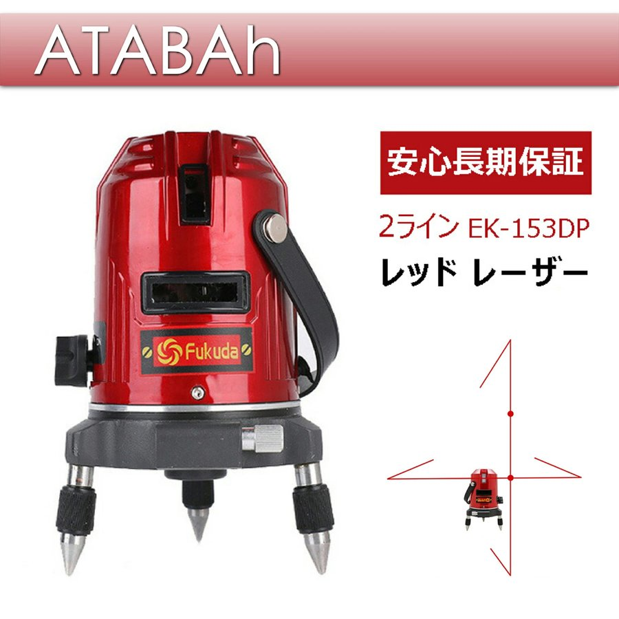 FUKUDA レッドレーザーマルチポイント墨出し器 2ライン レーザーレベル 10倍明るさ 防塵 防滴 ついに入荷 斜線機能 墨だし 建築 測定器 市販 測量 360°回転 水平器