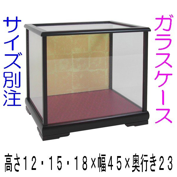 人形ケース 完成品 高さ12or15or18×幅45×奥行き23cm別注ガラスケースショーケース日本製