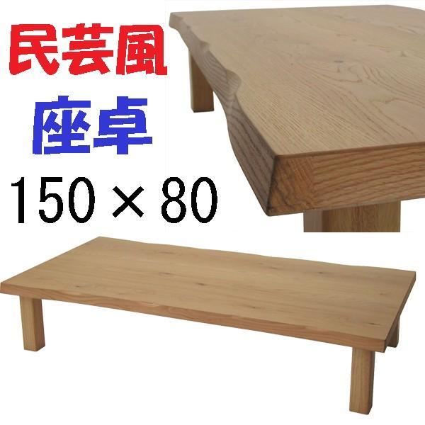 座卓テーブル オーク材UV塗装150×80 自然 なぐり加工