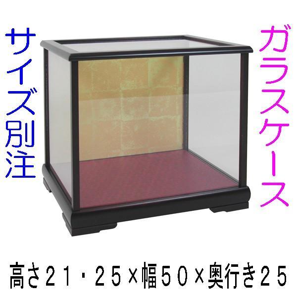 人形ケース 完成品 高さ21or25×幅50×奥行き25cm別注ガラスケースショーケース日本製