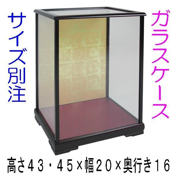人形ケース 完成品 高さ43or45×幅20×奥行き16cm別注ガラスケースショーケース日本製