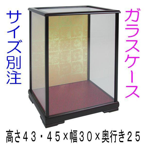 人形ケース 完成品 高さ43or45×幅30×奥行き25cm別注ガラスケースショーケース日本製