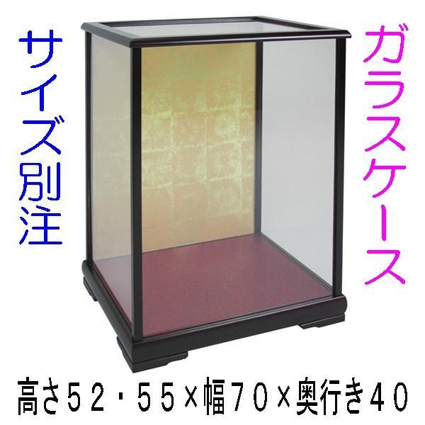 人形ケース 完成品 高さ52or55×幅70×奥行き40cm別注ガラスケースショーケース日本製