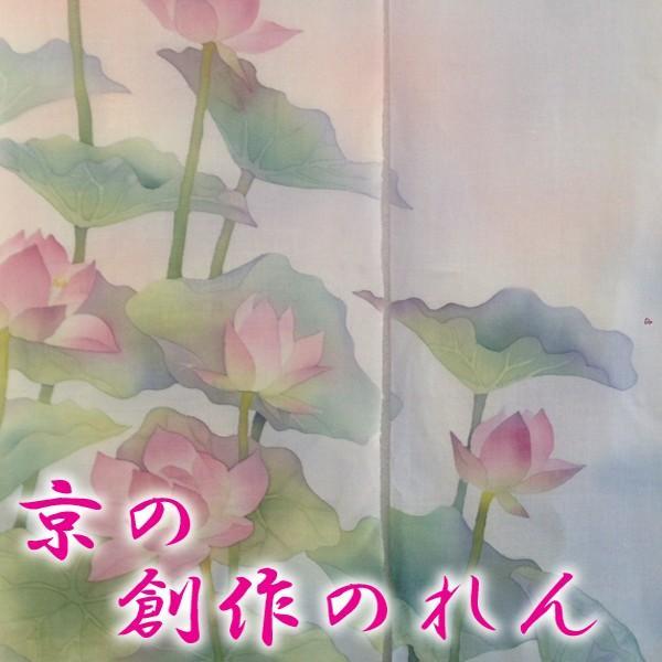 手作り創作のれん 暖簾 京都 かさ音 蓮 はす
