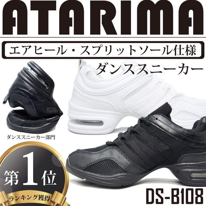 ダンススニーカー【黒/白】【ジャズダンスシューズ/ジャズシューズ】【スプリットソール】DS-B108 atarima