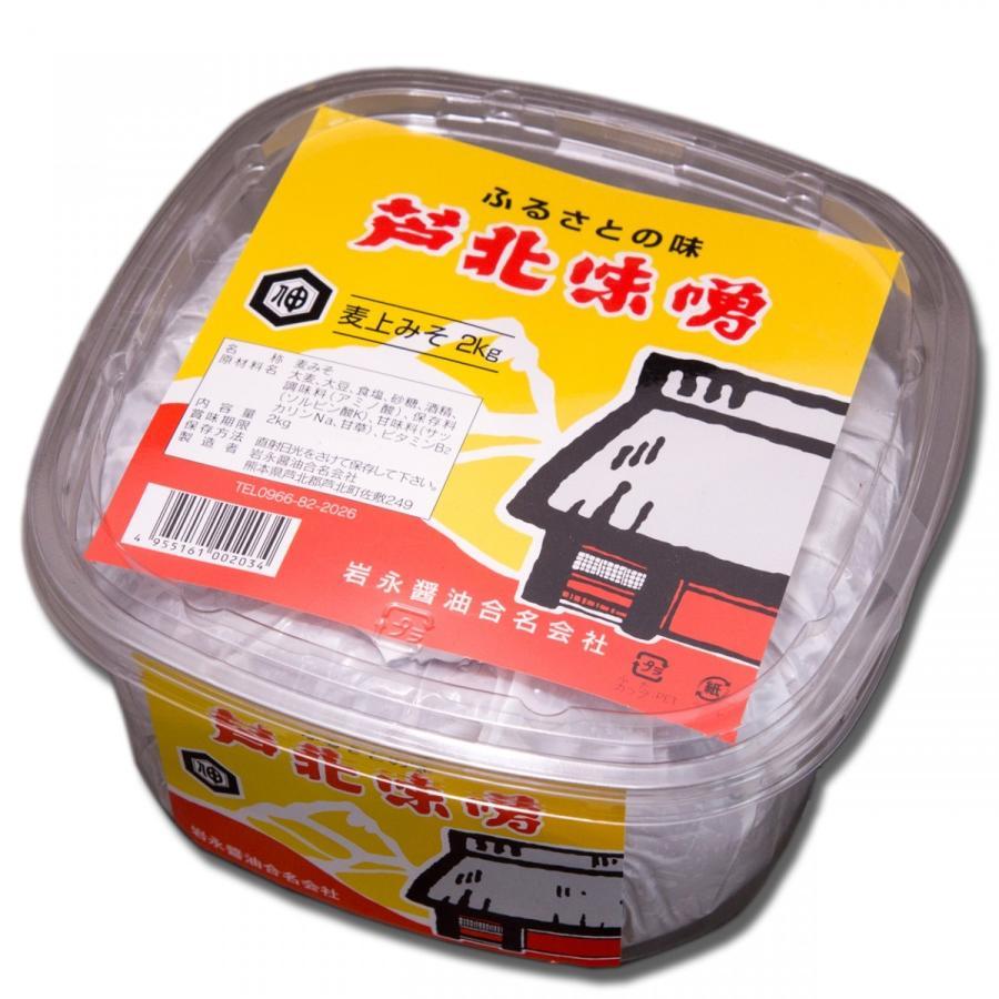 味噌九州/麦みそ/麦味噌/九州味噌/味噌甘口/熊本県/岩永醤油 芦北味噌 2kg|atashikita