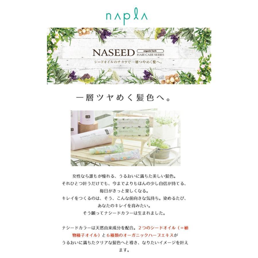 ナプラ ナシードカラー ファッションシェード 80g N-N6 (医薬部外品)|atbeauty|02