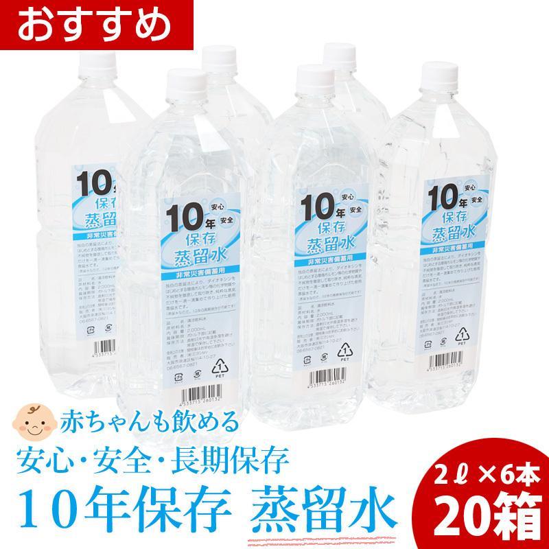 非常食/保存食·保存水 非常用 備蓄 10年保存水(蒸留水) 2L×6本 まとめ買い 20箱セット 20箱 2L×6本×20箱